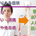 コロナ自粛の疲労が引き起こす症状とその対処法を西洋医学と中国医学から披露