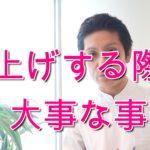 施術単価を1万円から1万5千円に値上げした時の話 ~当時何をしたかを話します~