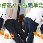 ベッドが高くても腕の力を使わずに簡単に押せる方法