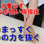 深くて心地良い母指圧の手の使い方