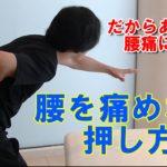 【腰痛に悩む整体師必見】腰痛にならない指圧の方法 ~基礎力~