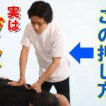 だからほぐれない あなたの知らない正しい指圧の方法 背中ほぐし(肩甲骨内縁)編