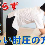 【女性でも出来る指圧】力を使わずに深い圧が入る肘圧の方法